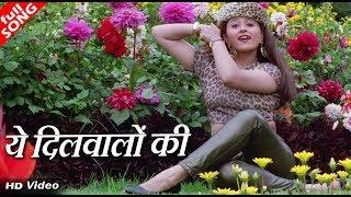 ये दिलवालों की बस्ती है(Yeh Dilwalon Ki Basti Hai) - HD वीडियो सोंग - प्रीती उत्तम सिंह, राम शंकर