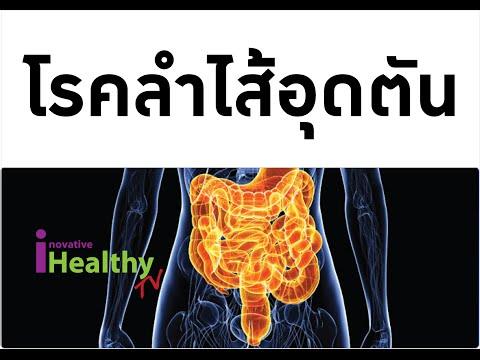 ผลเบอร์รี่และ thrombophlebitis