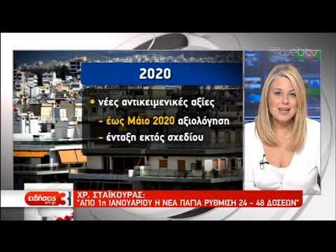 Χ. Σταϊκούρας: Διευρυμένο το επίδομα θέρμανσης | 08/10/2019 | ΕΡΤ
