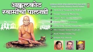 Akalkot Swaminchi Paalkhi Marathi Swami Samarth Bhajan By Suresh Wadkar, Anuradha Paudwal I Juke Box