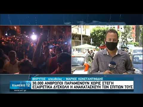 Βηρυτός | Παραιτήθηκε η Υπουργός Δικαιοσύνης | 10/08/2020 | ΕΡΤ