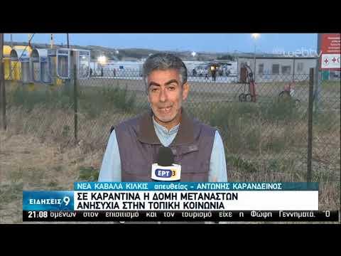 Οι εξελίξεις για τον Κορονοϊό στην Ελλάδα | 04/06/2020 | ΕΡΤ