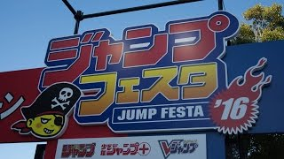 ジャンプフェスタ2016-JumpFesta2016