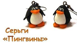 Смотреть онлайн Как сделать игрушки из полимерной глины (пингвины)