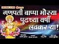 गणपती बाप्पा मोरया पुढच्या वर्षी लवकर या   Ganapati Bappa Moraya Pudhachya Varshi Lavkar Ya