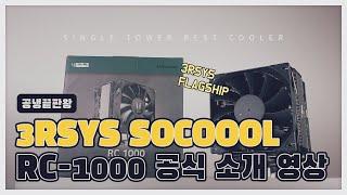 3RSYS Socoool RC 1000_동영상_이미지