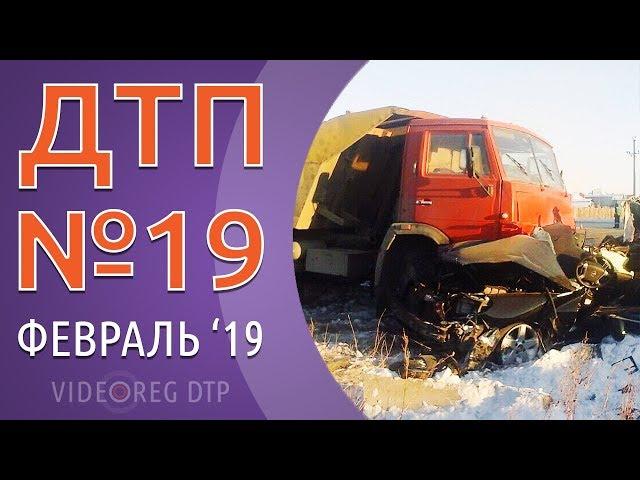 Подборка ДТП Февраль Выпуск №19 за 10.02.2019