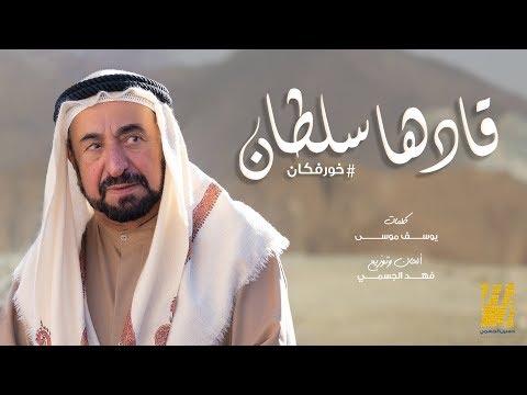 قادها سلطان cover
