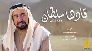 حسين الجسمي - قادها سلطان (فيديو كليب)   2019 تحميل MP3
