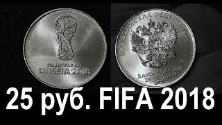 НОВАЯ МОНЕТА 25 рублей 2018 Чемпионат мира по футболу