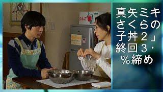mqdefault - 真矢ミキ「さくらの親子丼2」最終回3・7%締め