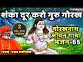 हरियाणवी गुरु गोरखनाथ भजन    Chinta Dur Karo Gorakh    Bhakt Ramniwas    Superline Music video download