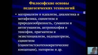 Педагогические технологии (Павлова С.А. ) - 3 лекция
