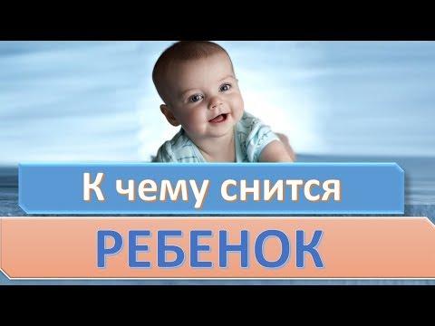 К чему снится ребенок | СОННИК