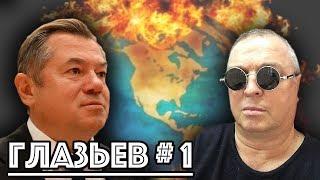 Сергей Глазьев о связи Ангелы Меркель с Кремлём / #ЗАУГЛОМ