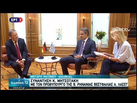 Κ. Μητσοτάκης | Συνάντηση με τον Πρωθυπουργό της Β. Ρηνανίας-Βεστφαλίας | 03/08/2020 | ΕΡΤ