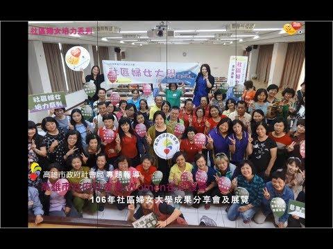 Women在地發聲-106年社區婦女大學成果分享會及成果展精彩剪...