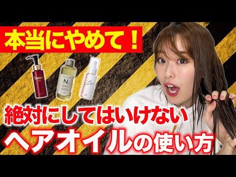 , title : 'ヘアオイルを使う時に絶対にしてはいけないこと!正しい使い方でサラツヤ髪に!