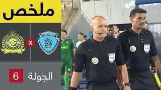 ملخص مباراة الباطن والنصر في الجولة 6 من دوري كأس الأمير محمد بن سلمان للمحترفين