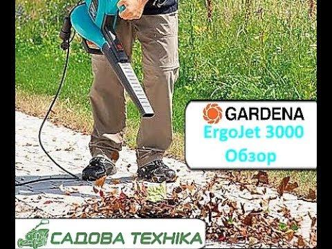 GARDENA ErgoJet 3000 самый мощный садовый пылесос для уборки листьев