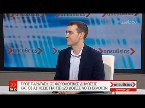 Προς παράταση προθεσμιών για φορολογικές δηλώσεις και 120 δόσεις   29/05/2019   ΕΡΤ