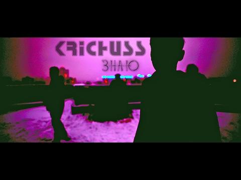 Krichuss - Знаю