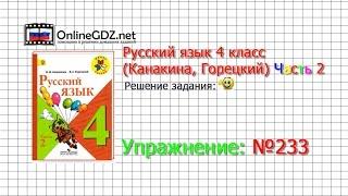 упр 233 по русскому языку ладыженская
