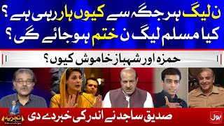 Will PML N end?    Why N League losing Everywhere?    Sami Ibrahim   Tajzia