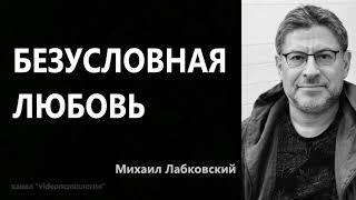 Безусловная любовь Михаил Лабковский