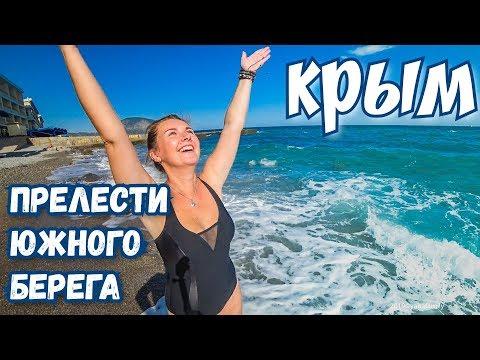 Осторожно! Много моря! Ай-Даниль/Даниловка. Черное море, солнце, пляж. Большая Ялта. Крым отдых 2019