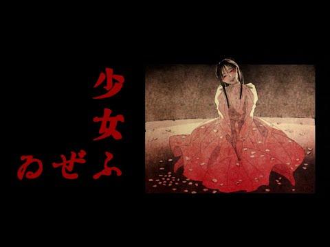 【みきとP/ mikitoP】少女ふぜゐ /GUMIver.**ShojoFuzei/GumiVer.