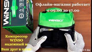 Видео Компрессор Winso 124000 7 Атм  АВТОСТОП