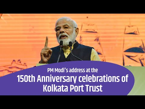 PM addresses the 150th Anniversary celebrations of Kolkata Port Trust in Kolkata, West Bengal