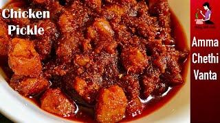 చికెన్ పచ్చడి ఇలా చేస్తే ఎవ్వరికైనా నచ్చాల్సిందే | How To Make Chicken Pickle At Home In Telugu