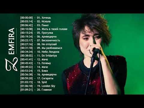 полный альбом Zemfira - Лучшие песни Zemfira 2018