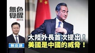 《無色覺醒》 賴岳謙 |大陸外長首次提出!美國是中國的威脅!|20200218