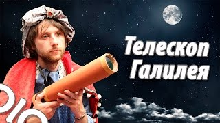 Как сделать телескоп своими руками.  Самодельный телескоп Галилео Галилея #olo