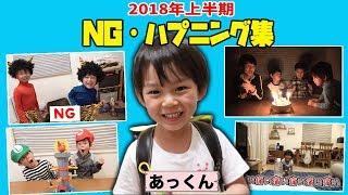 YouTube動画NG・おもしろハプニング集2018年上半期仲良し兄弟brother4あっくん編