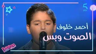 تحميل اغاني أحمد خلوف أدى موال بصوت قوي وإحساس عالي في الصوت وبس.. وطبعا اختار عاصي MP3