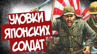 Как Хитрили Японцы Во Второй Мировой?