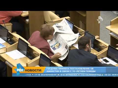 Госдума приняла президентский проект амнистии в честь 70-летия Победы