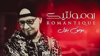 Cheb Bilal   Romantique (Clip Officiel)