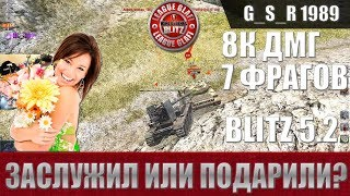 WoT Blitz - Заслужил или подарили 7 фрагов на Гриль 15- World of Tanks Blitz (WoTB)