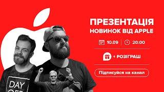 Презентация Apple 2019 - iPhone 11, Apple Watch 5 + КОНКУРС