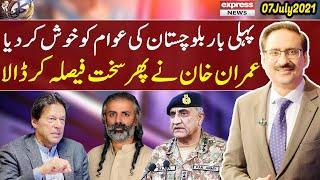 Kal Tak with Javed Chaudhry   7 July 2021   Express News   IA1I