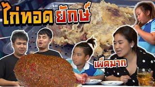 ครัวระเบิด ไก่ทอดยักษ์เผ็ดที่สุดในโลก ไปแกล้ง 2 ออ และแม่จูน