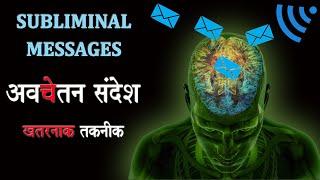 Subliminal Messages in Subconscious Mind || अवचेतन संदेश एक खतरनाक तकनीक