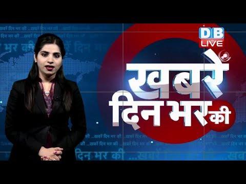 16 April 2019 |दिनभर की बड़ी ख़बरें | Today's News Bulletin | Hindi News India |Top News | #DBLIVE (видео)