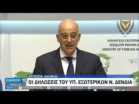 Στην Κύπρο για συντονισμό κινήσεων ο Ν. Δένδιας | 4/12/20 | ΕΡΤ