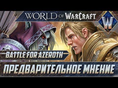 Предварительное мнение - WWorld of Warcraft Battle for Azeroth #24